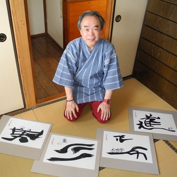 toshiharu-kanji550.jpg